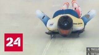 Третьяков выиграл этап Кубка мира по скелетону - Россия 24
