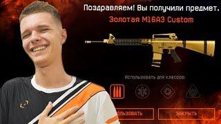 кУПИЛ ЗОЛОТУЮ M16A3 CUSTOM В WARFACE ! - ВЫБИЛ ИЗ КЕЙСОВ ПУШКУ НАВСЕГДА!