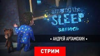Among the sleep (Полное прохождение)