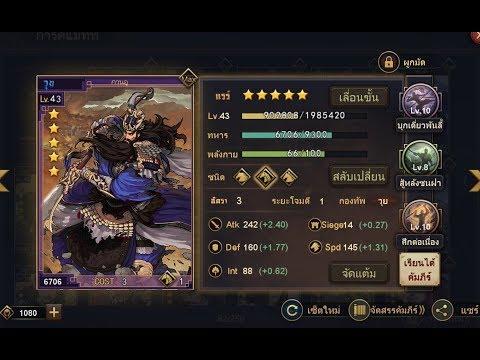 Reign of Warlords (SS3) : กวนอูวุยก๊ก บุกเดี่ยวพันลี้ !!