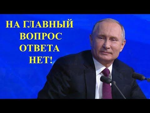О чем сказал и НЕ сказал Путин