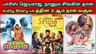 Paaris Jeyaraj,Kutty Story , Naanum Single Than Movie 3rd Day WorldwideTotal Box office Collection