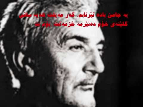 Kurdish poetry Heminهێمن/ گلینەی شاعیر/ شیعری کوردی