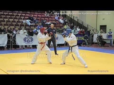 2019 Рукопашный бой полуфинал -60 кг ЯКОВЕНКО - КУТАЕВ Чемпионат России Орёл