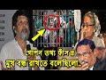 গোপন তথ্য ফাঁস করলেন শহিদুল !! জেল থেকে বের হয়ে মুখ বন্ধ রাখতে বলেছিলো পুলিশ । bd politics news