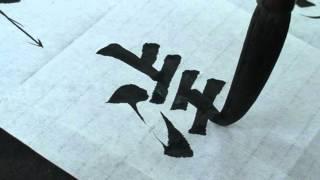 서예 楷書- 唐 歐陽詢 九成宮醴泉銘 - 冫部 쓰기 thumbnail