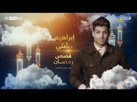 كيف تمكن الفنان إبراهيم الدشتي من التأقلم مع الحجر الصحي؟ | قصص رمضان  - 17:59-2020 / 5 / 21
