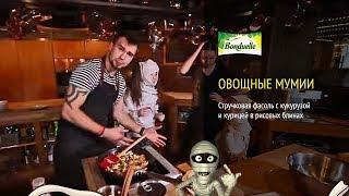 """Детский Шеф """"Овощные мумии"""" - Детские рецепты от Bonduelle"""