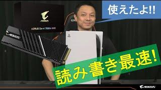 AORUS TV W81.5 『PS5 でも使える!? M.2 増設編』