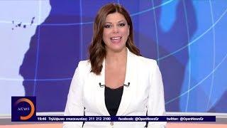 Κεντρικό Δελτίο 31/7/2019 | OPEN TV