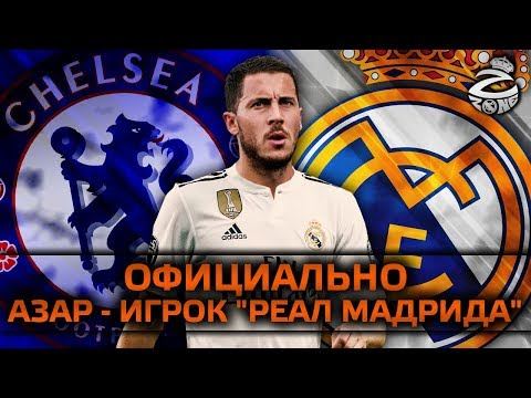 Официально: Эден Азар перешёл в Реал Мадрид! Наконец-то!