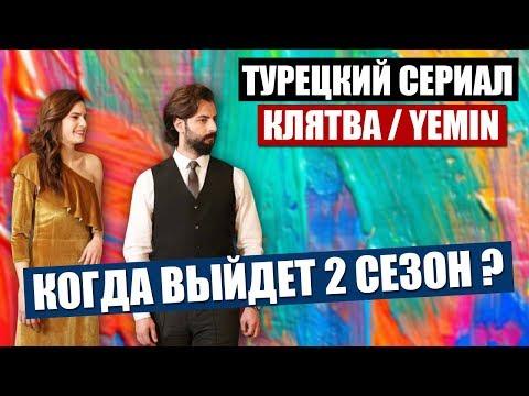 Турецкий сериал КЛЯТВА / YEMIN - Когда выйдет 2 сезон?