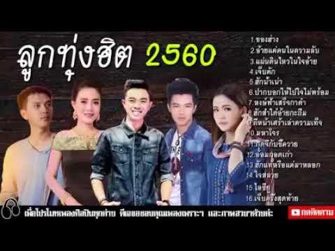 เพลงลูกทุ่งใหม่ล่าสุด 2017 Thai Esan Songs 2017
