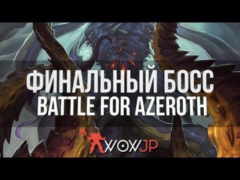 Кто же Финальный Босс Battle for Azeroth?