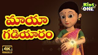 Maya Gadiyaram Story| మాయా గడియారం | Telugu Moral Stories | Telugu Kathalu | KidsOneTelugu