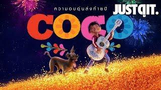 รู้ไว้ก่อนดู: COCO วันอลวน วิญญาณอลเวง #JUSTดูIT