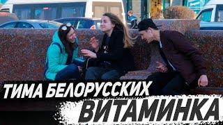 Тима Белорусских- Витаминка   ПРАНК