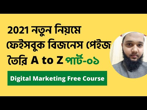 How to Create Professional Facebook Business Page 2021। Digital Marketing Free Course