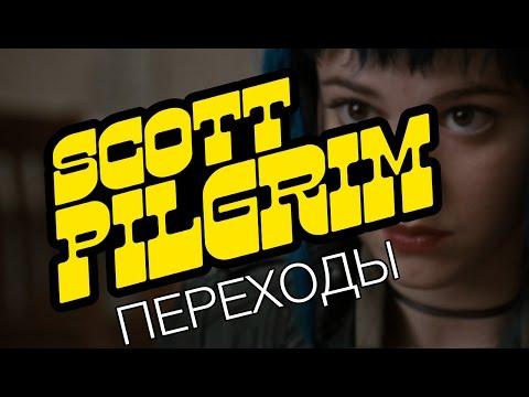 Скотт Пилигрим: Сделай