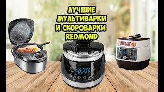 Лучшие мультиварки и скороварки REDMOND!