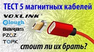 Тест 5 магнитных micro USB кабелей - ПОЛНЫЙ ПРОВАЛ?
