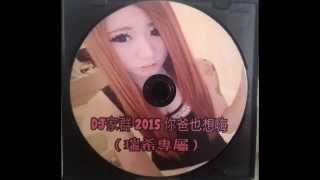 DJ家群 2015 - 你爸也想嗨 (瑞希專屬) 客製CD