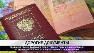 Владимир Путин утвердил повышение госпошлин за выдачу загранпаспорта и водительского удостоверения