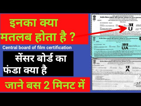 How is a Film Certified by Censor Board | Censor Board Certificates Explained | in Hindi