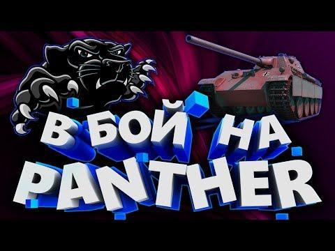 пантера клипы скачать