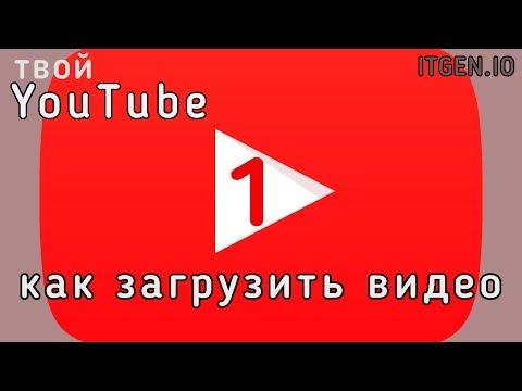 Как создать канал на YouTube. Загрузка видео