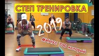 Июльский сборник. СТЕП-МИКС тренировка 2019. С резинкой для фитнеса. Минус 700 калорий!!!