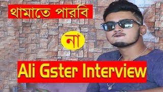 কেউ থামাতে পারবি না | Ali Gster Interview | Bangla Funny Video | Celebrity Adda EP 4