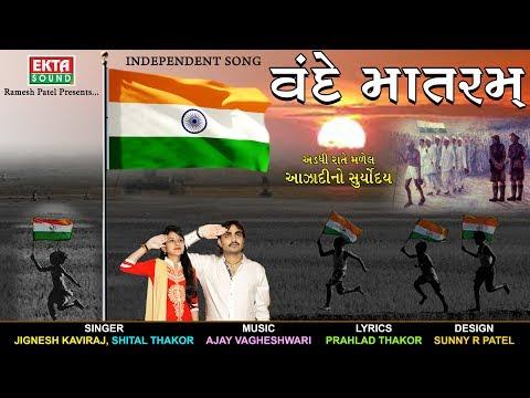 Vande Mataram || JIGNESH KAVIRAJ || SHITAL THAKOR || Full Song || EKTA SOUND