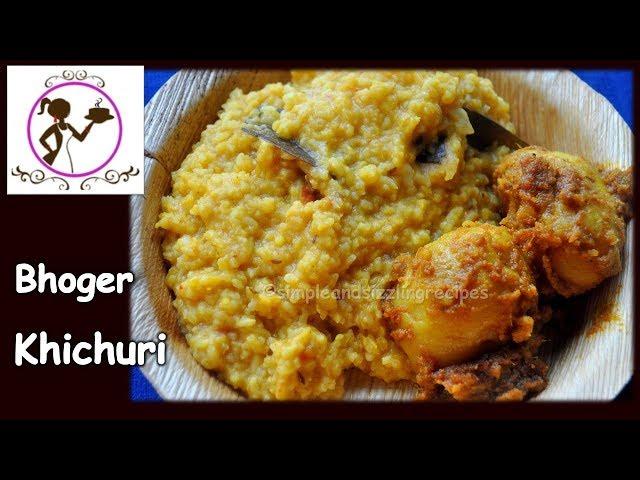 ????? ?????? - Bengali Niramish Bhoger Khichuri Recipe | Authentic Bhoger Khichuri | Pujor Bhog
