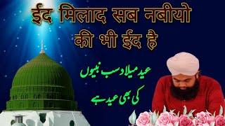 Eid Milad Sab Nabiyon Ki Bhi Eid Hai   Maulana Sayyed Aminul Qadri