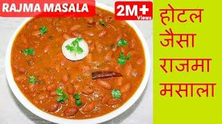 *झटपट बनाये टेस्टी राजमा मसाला हिंदी में || Rajma Masala Recipe||Perfect Panjabi Rajma Masala Curry