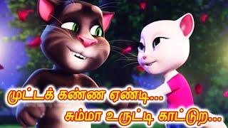Mutta Kannala Animated Folk Song / Gaana Song / Kalavum Katru Mara