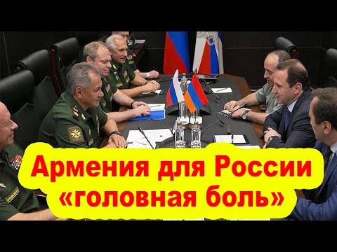 В России признали: Армения для нее – «головная боль»