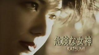 危険な女神 (カラオケ) KATSUMI