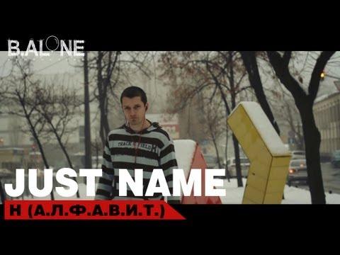 Just name - Н (А.Л.Ф.А.В.И.Т.)