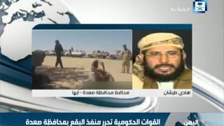 طرشان: القوات الشرعية والمقاومة تسيطر على منفذ البقع في محافظة صعدة