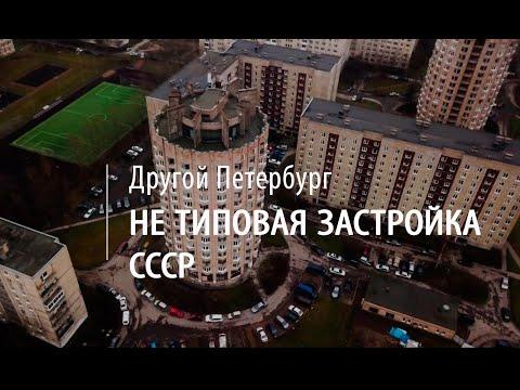 Другой Петербург. Нетиповая застройка СССР: дом-колбаса, дом-стакан и немецкие коттеджи