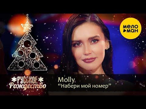 Molly - Позвони мне (Русское Рождество 2020)