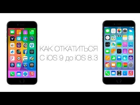 как вернуть ios 7 с ios 9 на iphone 4s