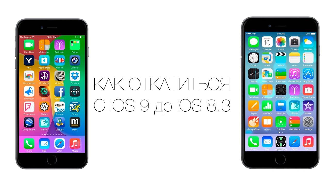 инструкция отката iphone 4 до 6 1 3 без shsh
