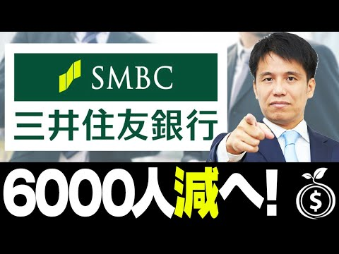 三井住友銀行 銀行コード