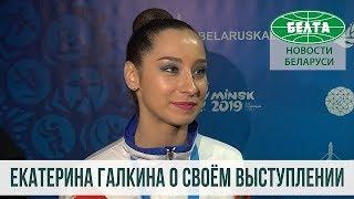 Екатерина Галкина о своём выступлении на II Европейских играх