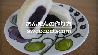 "あんまんの作り方 ( How to make ""bun with bean-jam filling"". )"