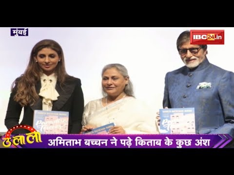 Shweta Bachchan launches her debut novel, Paradise Towers along with Amitabh & Jaya Bachchan