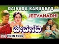 Daivada Karuneyo - Jeevanadhi   Video Song   Dr Vishnuvardhan, Kushboo, Ananth Nag, Urvashi